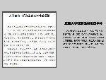 复旦投毒案嫌凶林某微博相册曝光