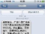 广发银行向客户发送捐款短信 被市民嘲笑