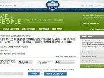 白宫请愿网站成中国网民许愿池