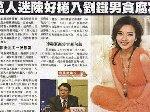 陈好及央视主持张羽疑卷入刘铁男贪腐案