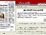 韩亚航空在国内多家媒体刊文向中国人民致歉